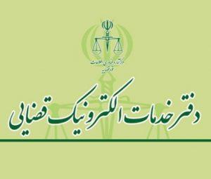 آدرس دفتر خدمات قضایی تهران
