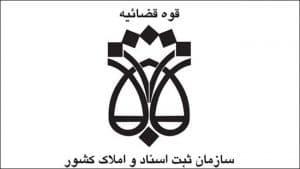 صلاحیت هیئت نظارت ثبت وکیل امور ثبتی